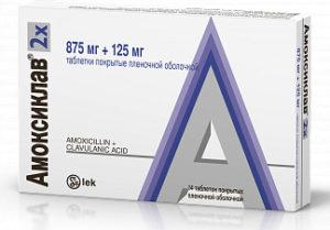 Упаковка с антибиотиком
